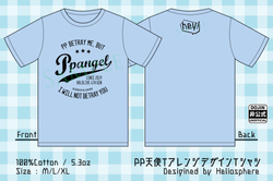 PP天使TアレンジデザインTシャツ