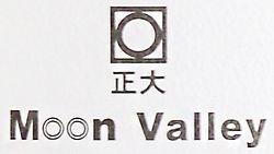 Xichang Chia Tai Wine.jpg