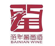 Bainian XINJIANG新疆佰年葡萄酒酿造有限公司.jpg