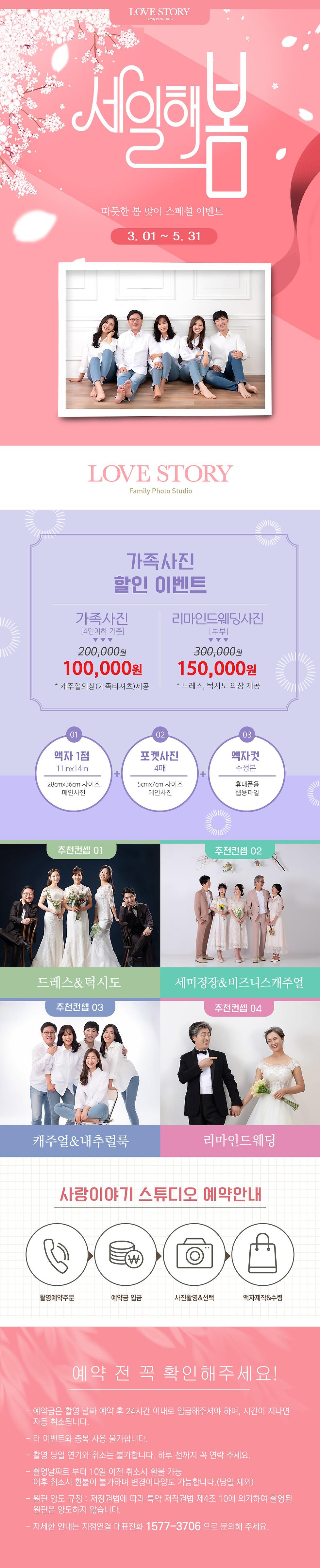 2021_사랑이야기_지점이벤트페이지(봄)--210224-70%.jpg