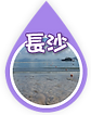 route2-cheung-sha.png