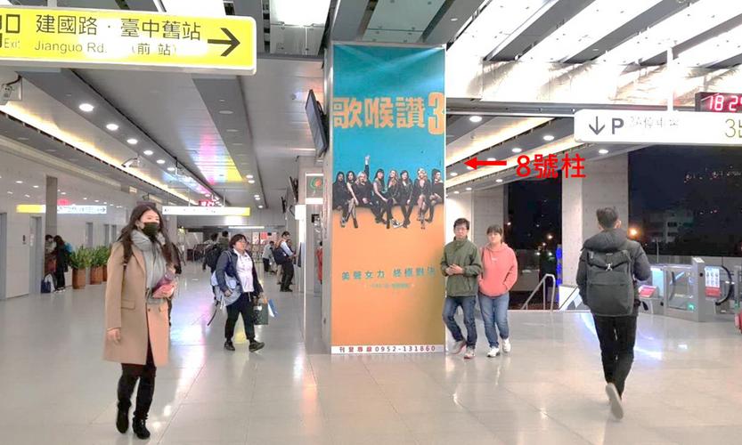 台中火車站8號柱.png