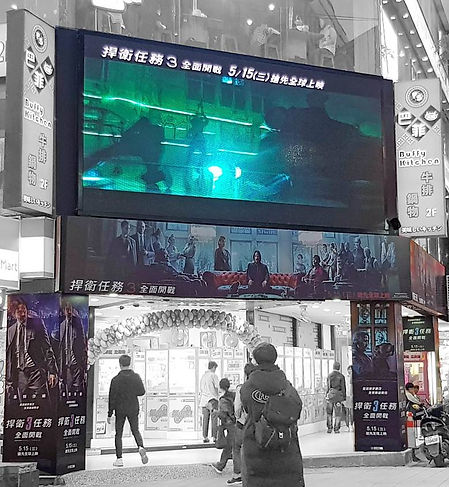 台北西門町武昌 電視牆牌樓4.jpg
