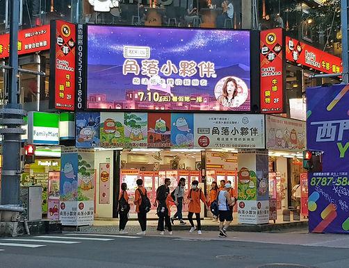 TP-01 台北西門町 電視牆+牌樓