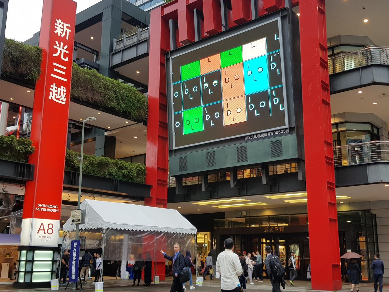 台北新光三越A8-林.jpg
