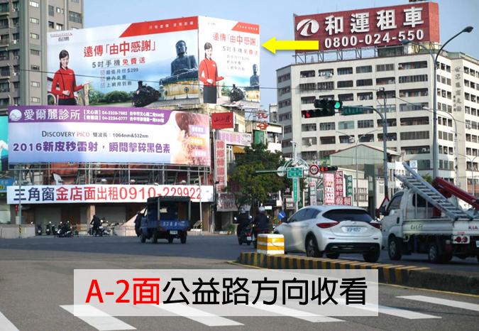台中 中港路A 3.png