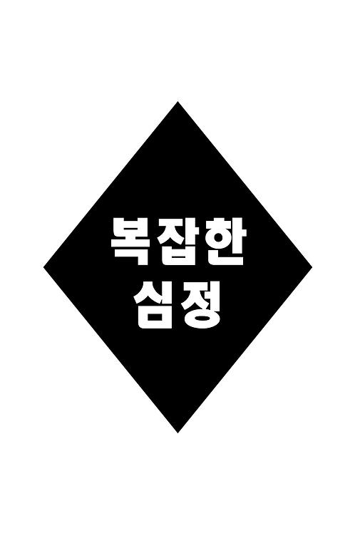 Patch 복잡한 심정 |esprit complexe | écriture coréenne|