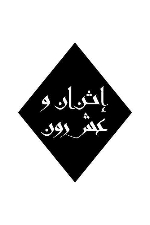 Patch عشرون إثنان و |vingtdeux| écriture arabe