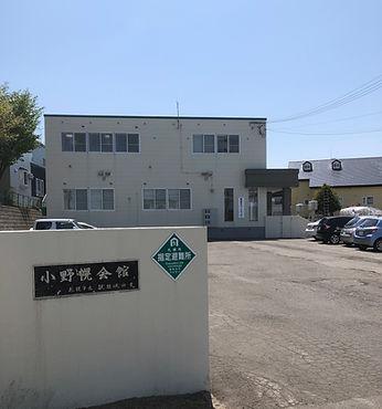 小野幌会館.jpg