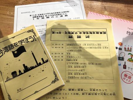 1年延期 第14次北海道小中学生海外研修(台湾)