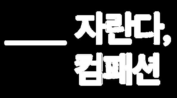 B자란다컴패션-타입(2단)-ㅈ.png
