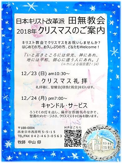 クリスマスポスター2018.png