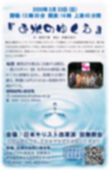 兎団「お水のゆくえ」_田無教会公演2020はがき.png
