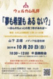 特別伝道集会2019はがき.png