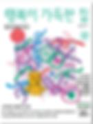 korean design magazine.png