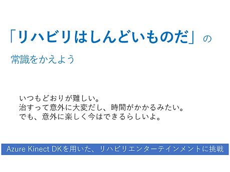 プロジェクト紹介_1.png