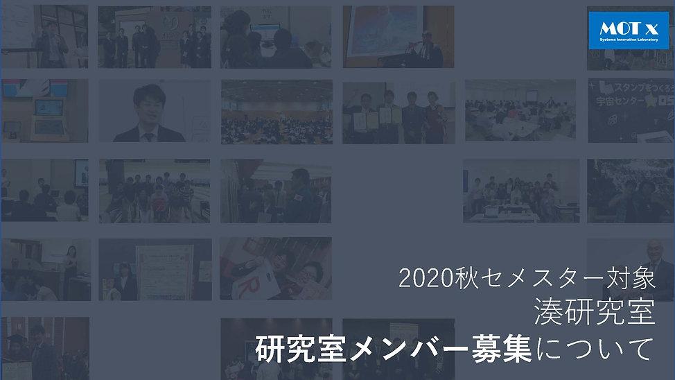 バナー研究員メンバー紹介.jpg