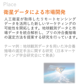 Place研究例.png