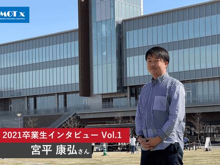 【2021春入学者向け】卒業生インタビュー(宮平 康弘さん)