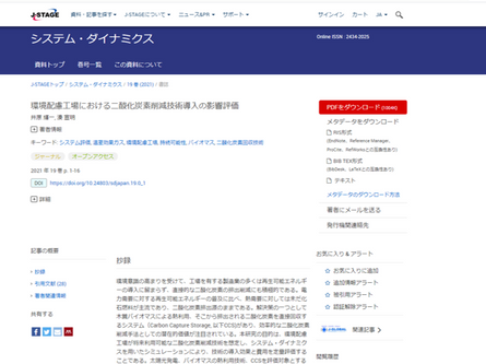 【論文発表】井原輝一さん(D1)の査読付き論文が、「システム・ダイナミクス学会誌」に掲載されました