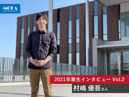 【2021春入学者向け】卒業生インタビュー(村嶋 優吾さん)