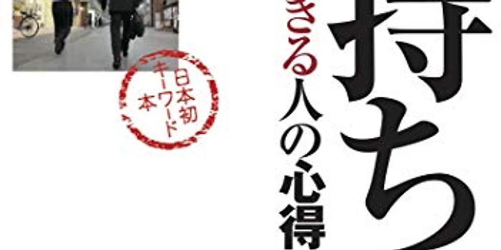 5/28 日本道代表/山近義幸のone day sharing