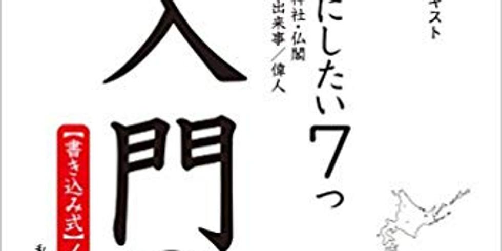 日本道検定 【第1回】