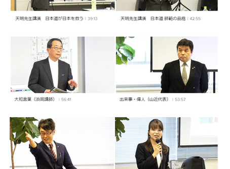 会員専用コンテンツに「師範養成講座」が加わりました。