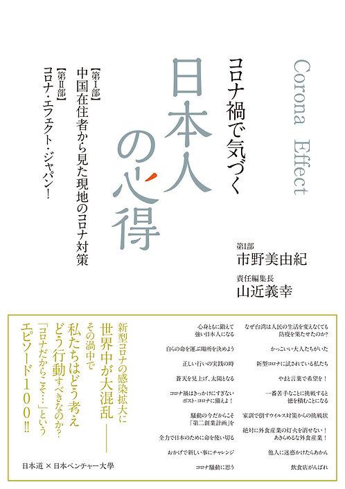 コロナ禍で気づく 日本人の心得