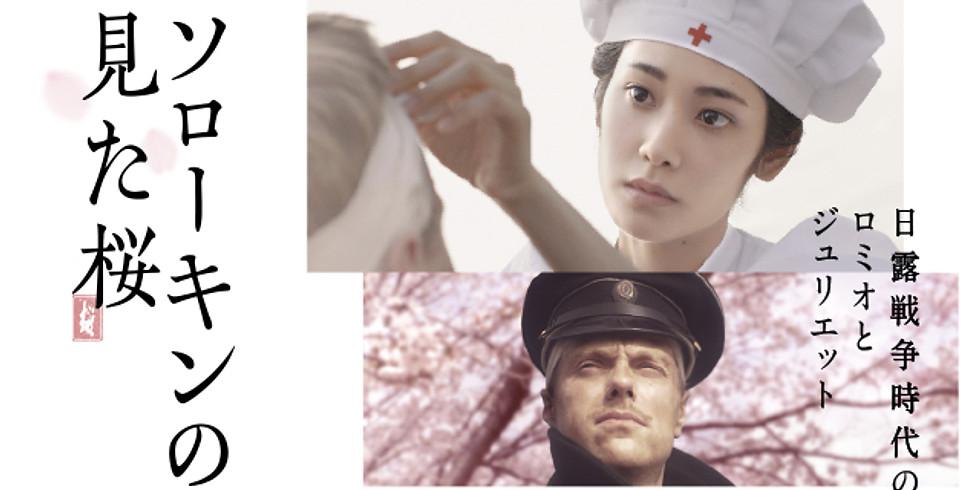 3/22・27・4/5 日本道精神が学べる映画観賞会「ソローキンの見た桜」