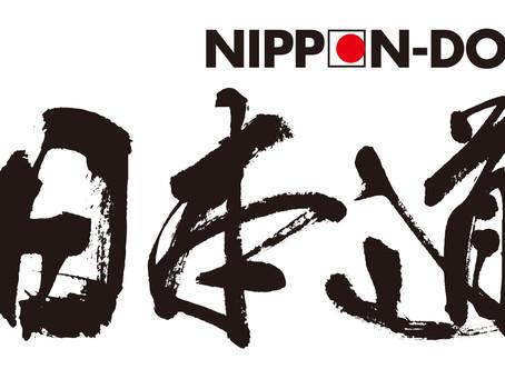 日本道・創始者からのご挨拶 2