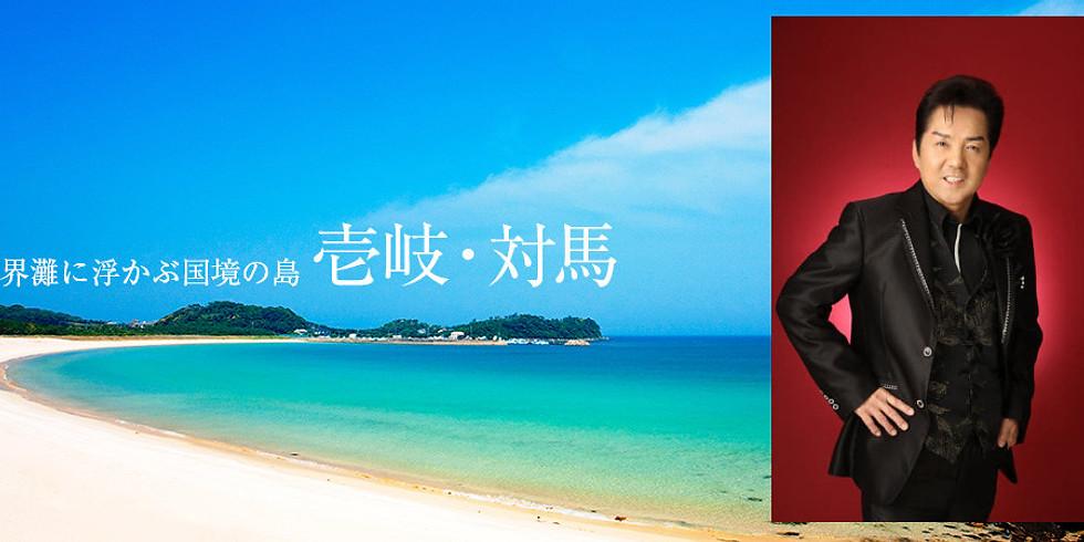 1/31(日)【一般社団法人「対馬・壱岐」を守り応援する会】