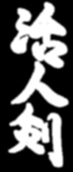 katsujinken white - Copy - Copy (2).png