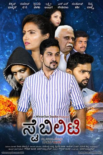 Stabiliti_Poster_Main_Portrait_Kannada.j