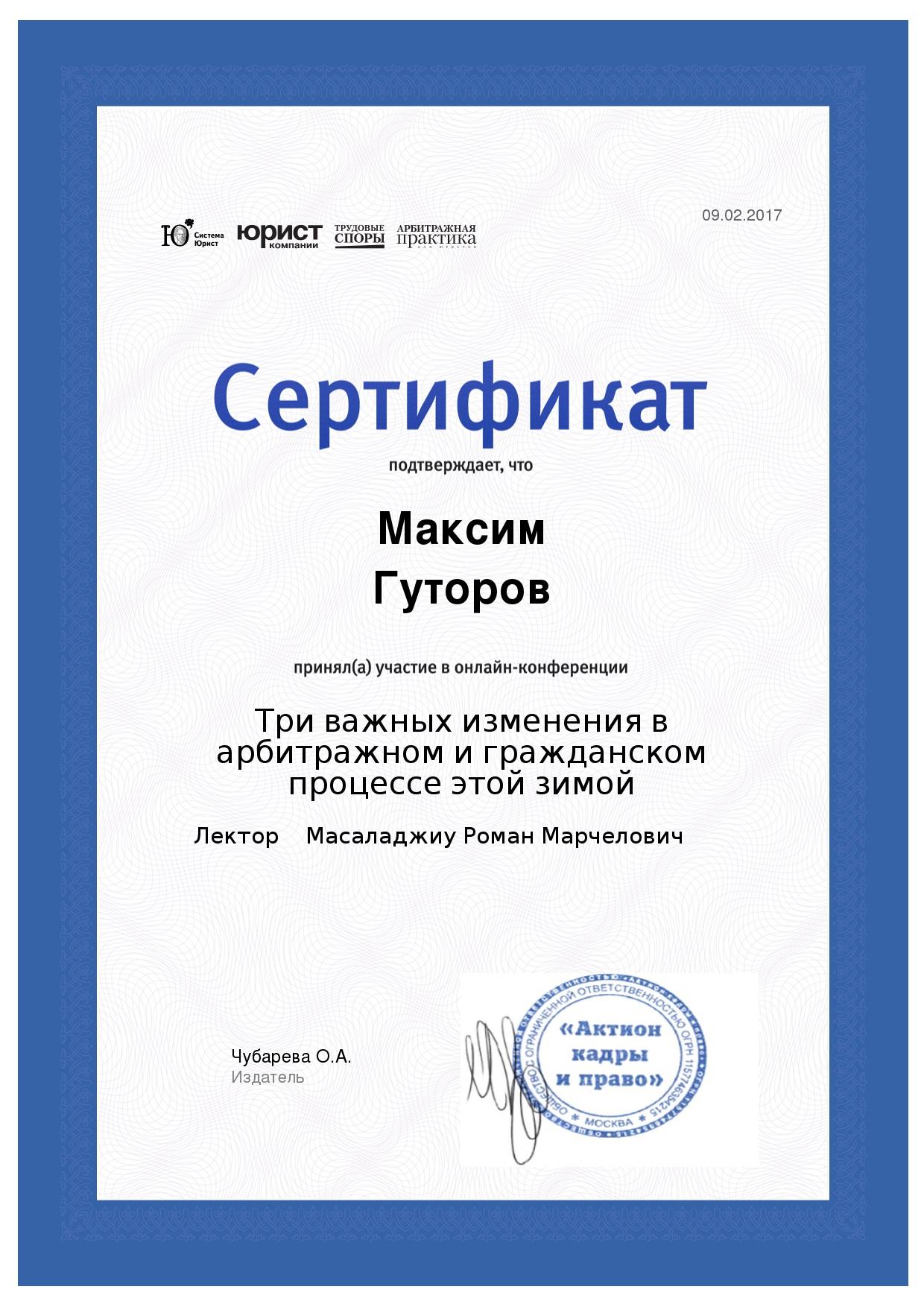 Адвокат Гуторов М.С. - 0017