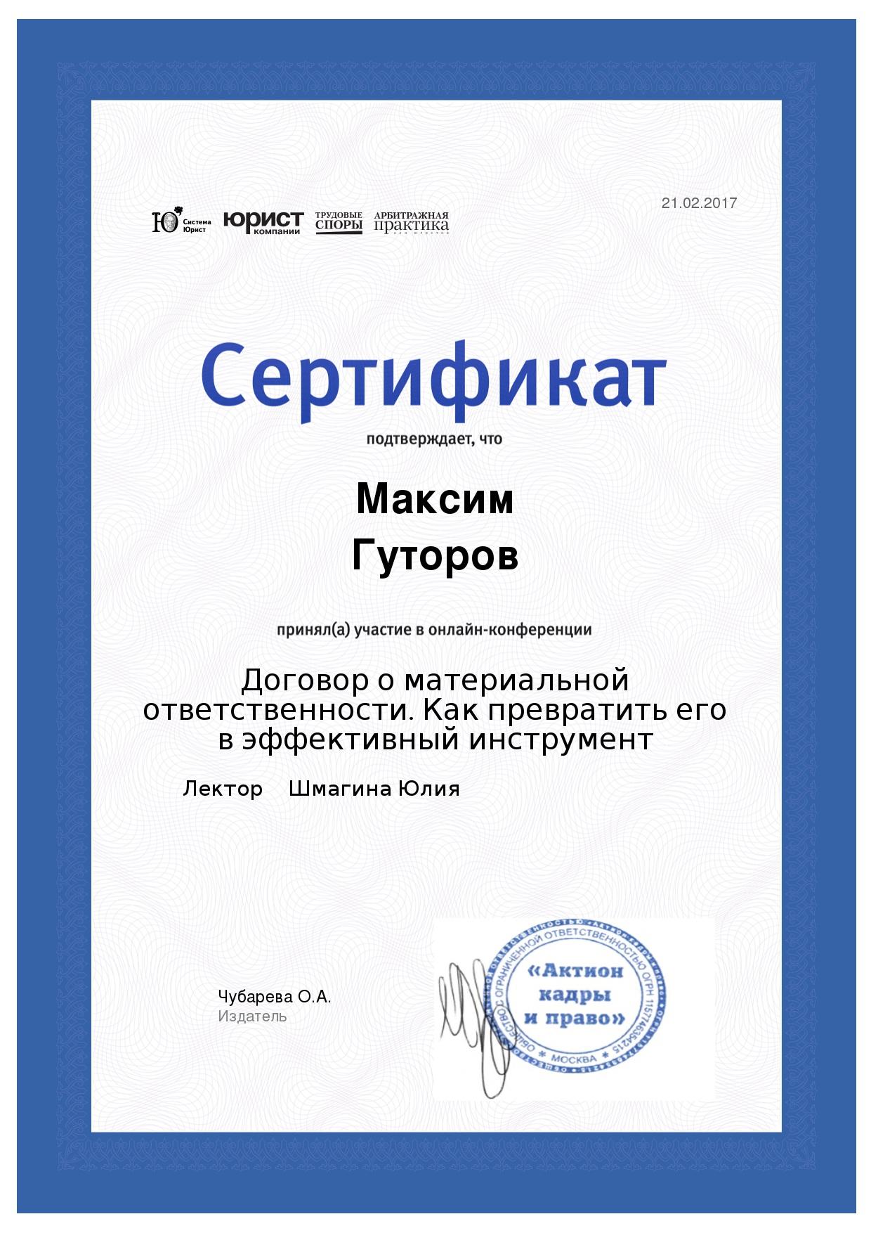 Адвокат Гуторов М.С. - 0020