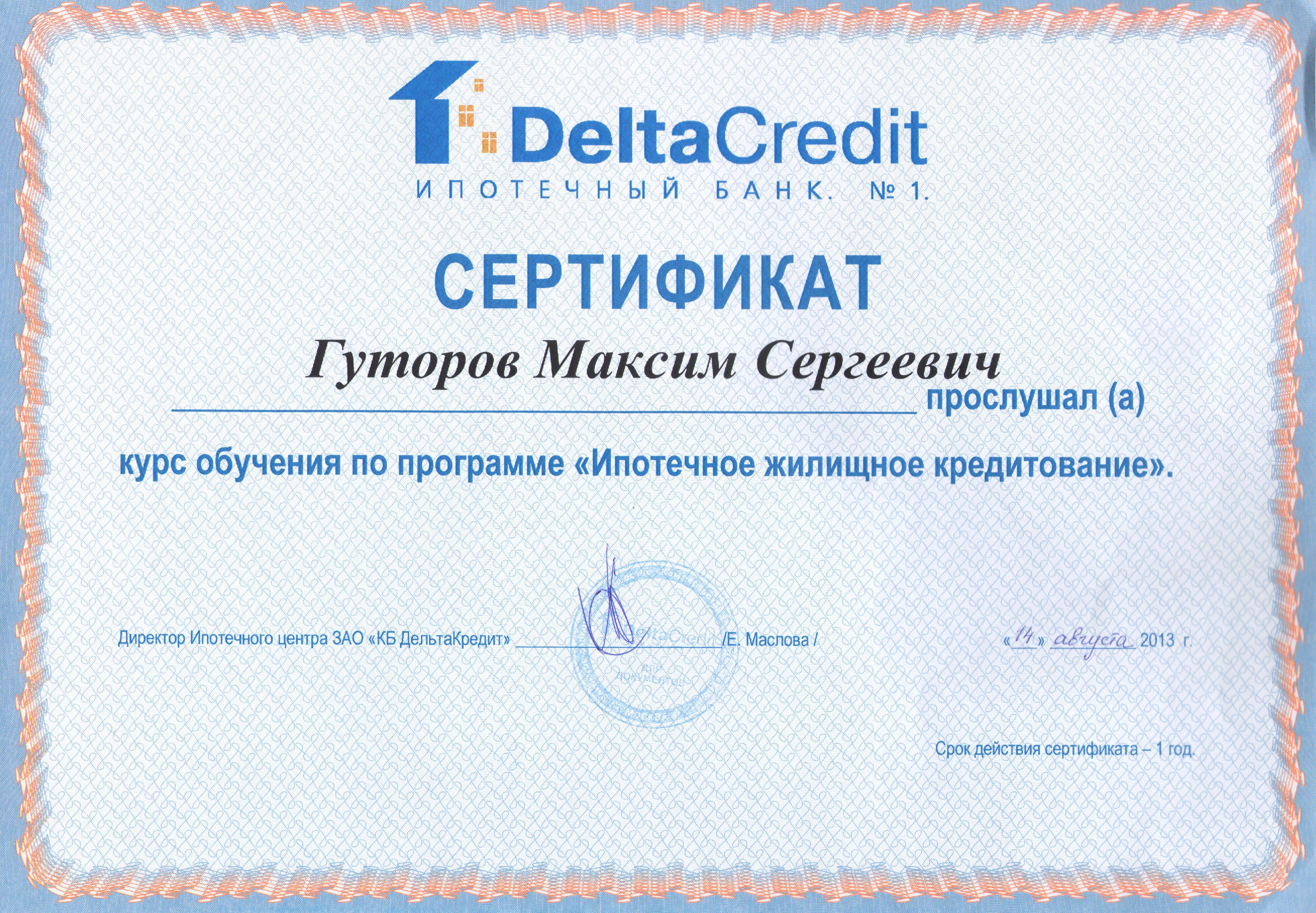 Адвокат Гуторов М.С. - 0015