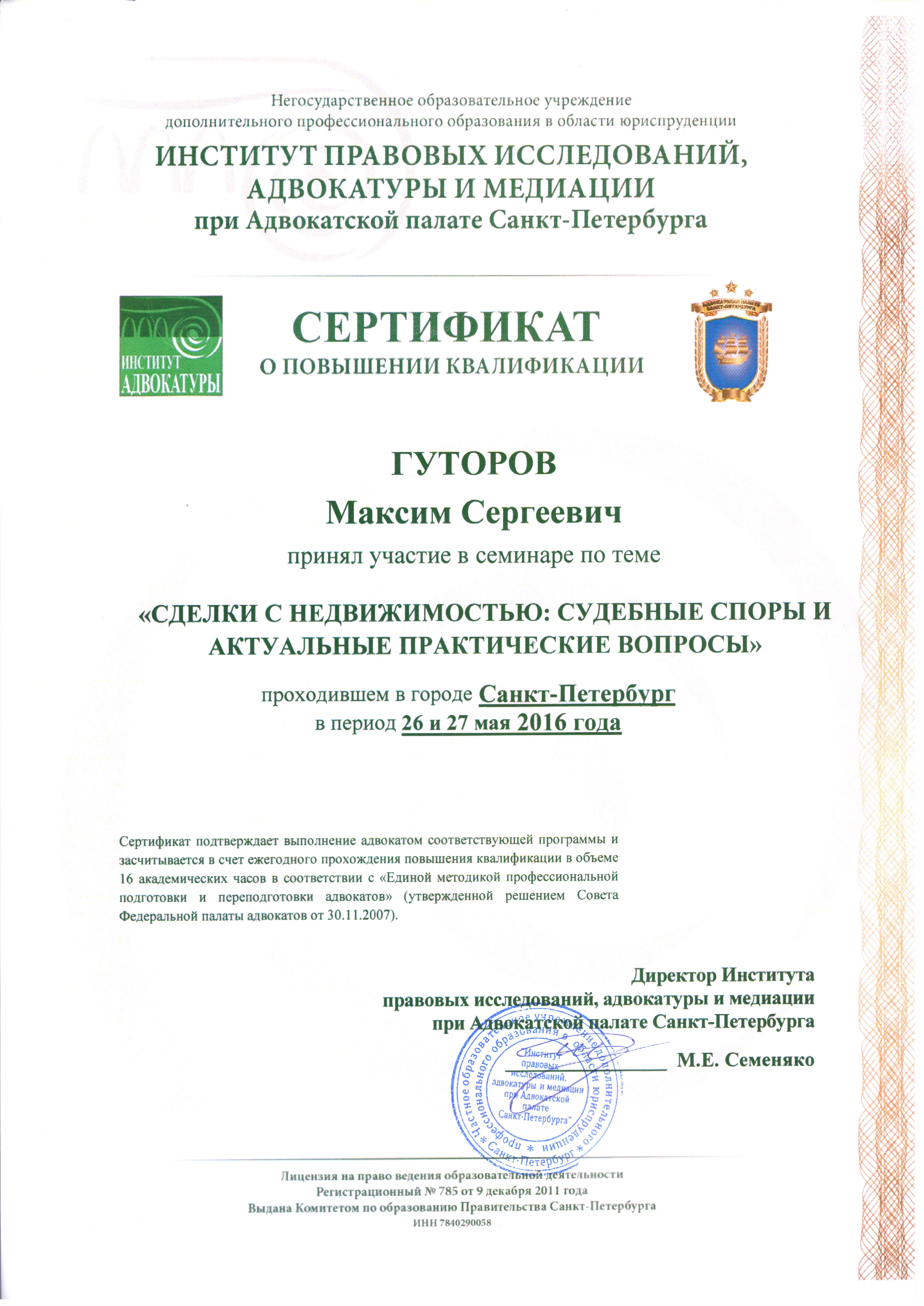 Адвокат Гуторов М.С. - 0003