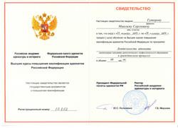 Адвокат Гуторов М.С. - 0005