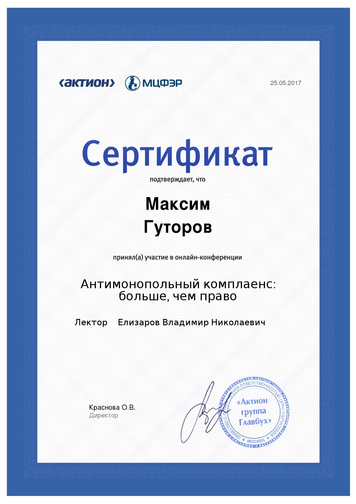 Адвокат Гуторов М.С. - 0028