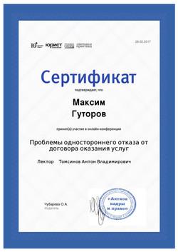 Адвокат Гуторов М.С. - 0021