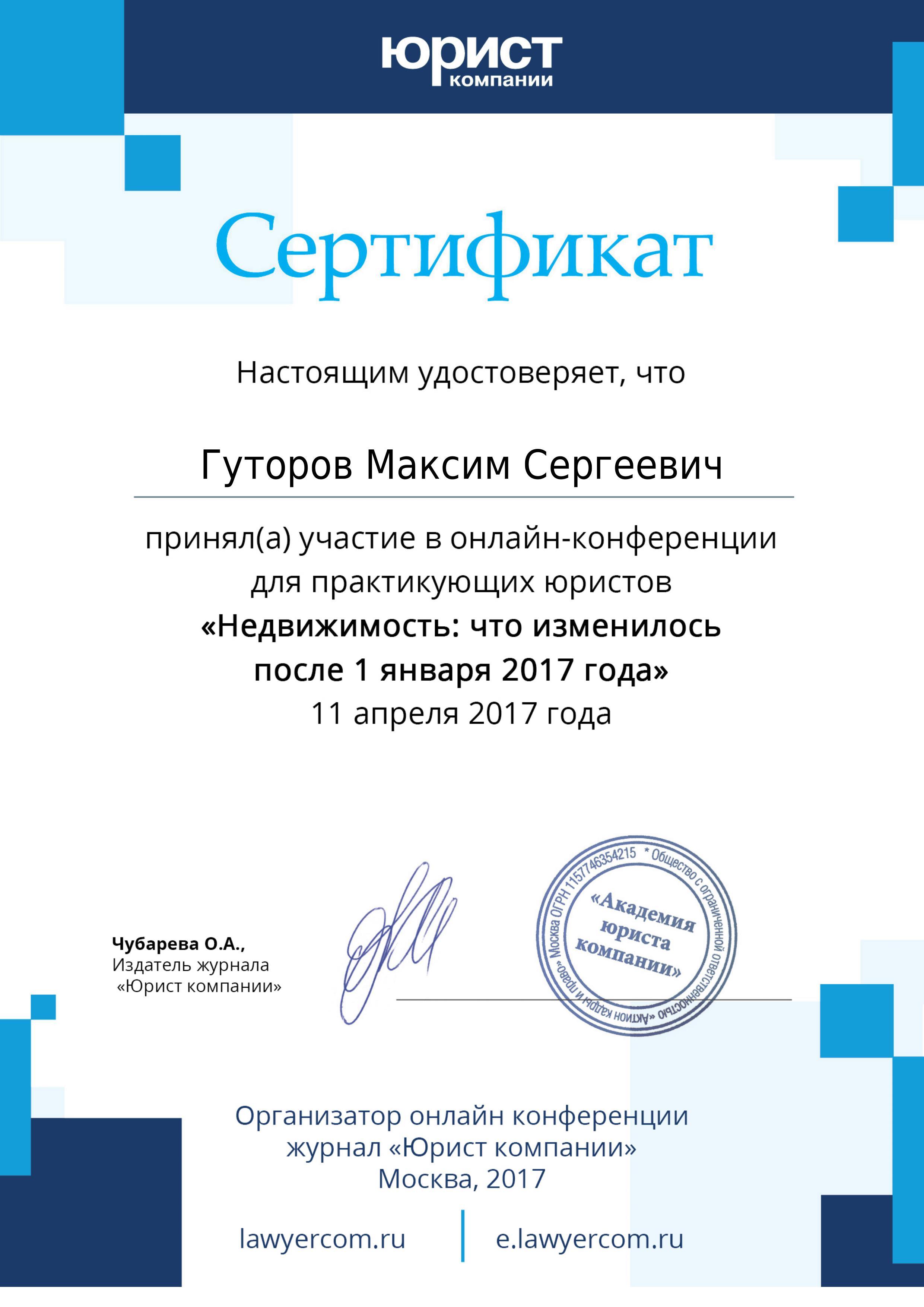 Адвокат Гуторов М.С. - 0023