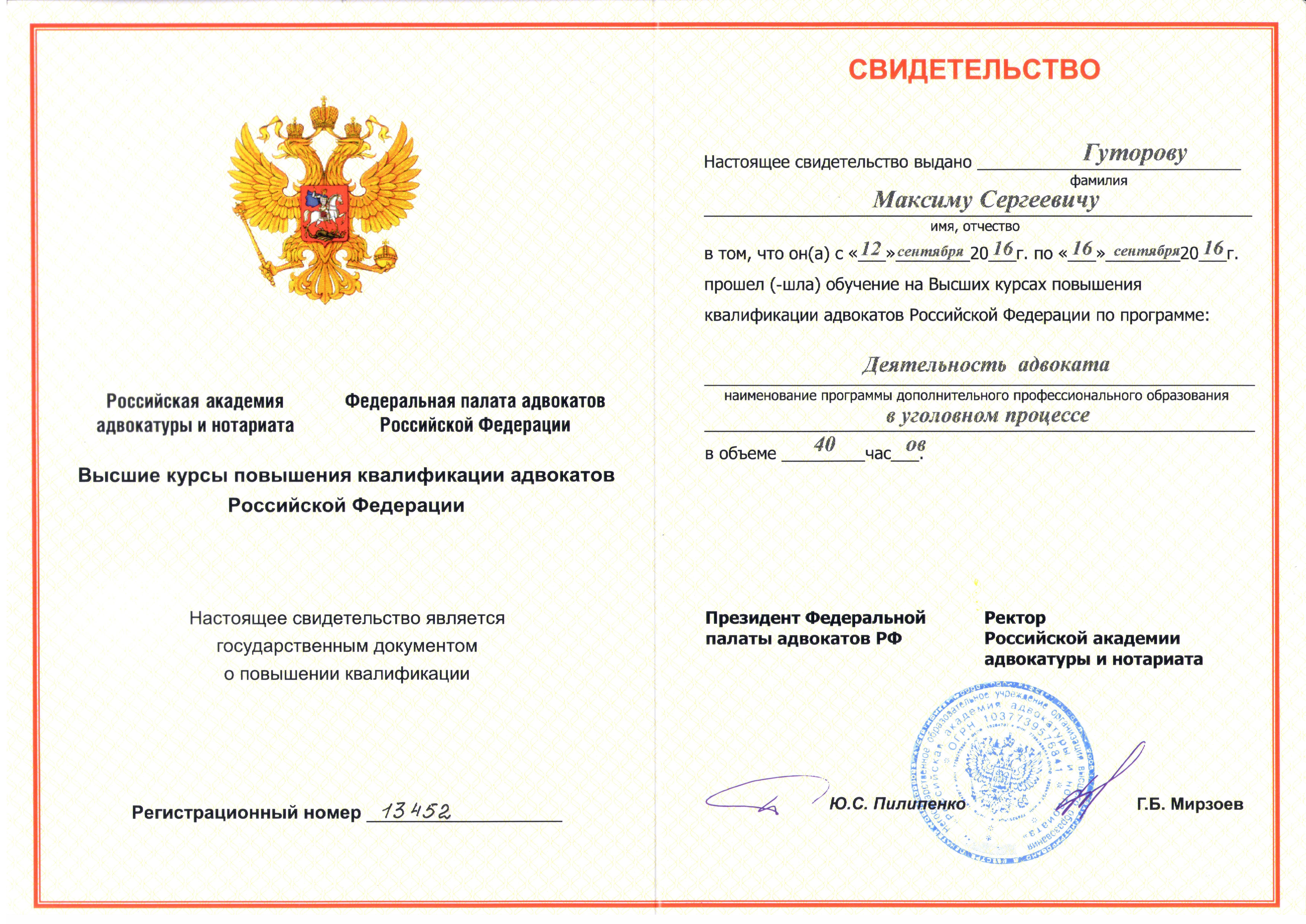 Адвокат Гуторов М.С. - 0004