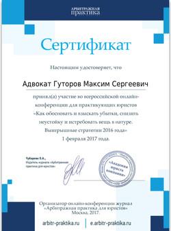 Адвокат Гуторов М.С. - 0016