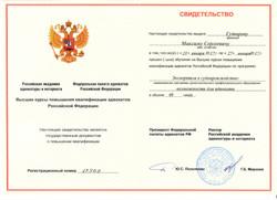 Адвокат Гуторов М.С. - 0014
