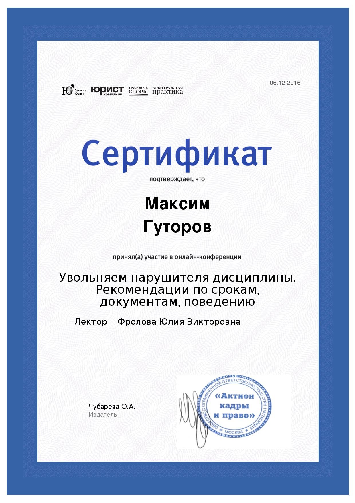 Адвокат Гуторов М.С. - 0011