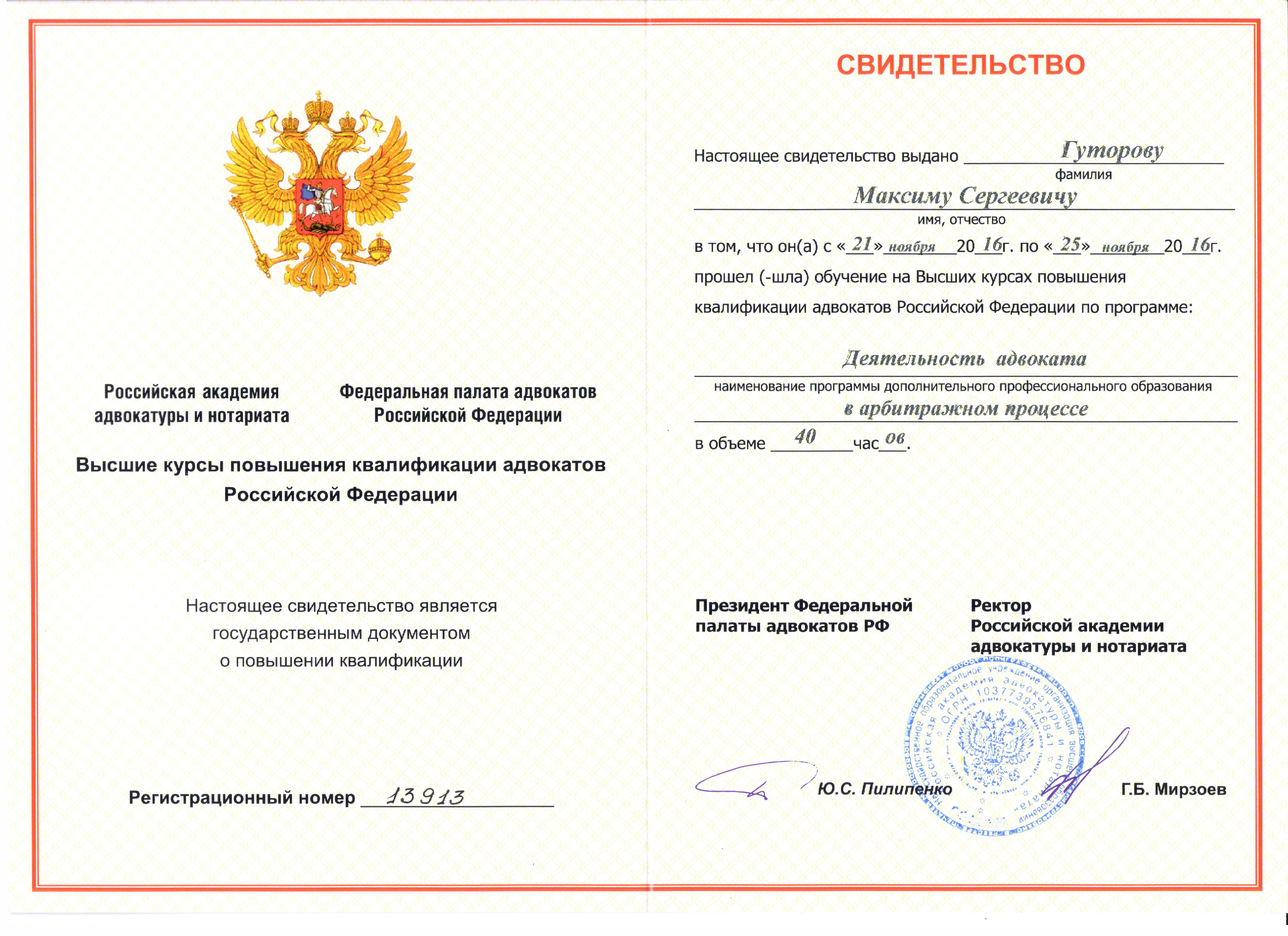 Адвокат Гуторов М.С. - 0010