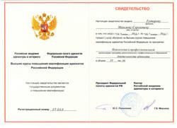 Адвокат Гуторов М.С. - 0009