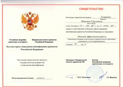 Адвокат Гуторов М.С. - 0032