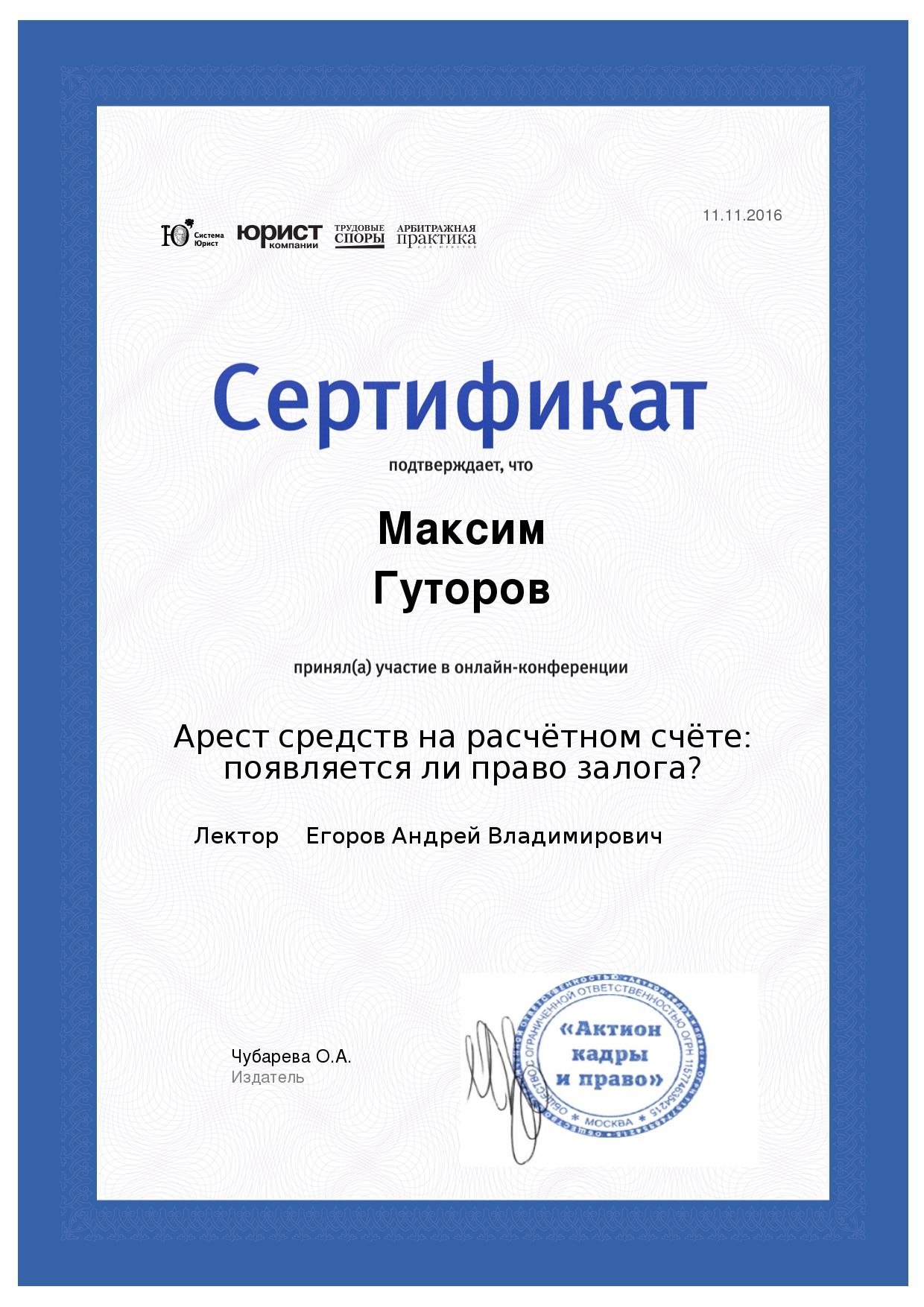 Адвокат Гуторов М.С. - 0007